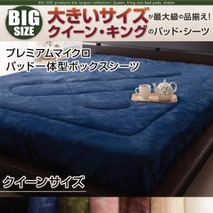 プレミアムマイクロ パッド一体型ボックスシーツ クイーン クイーンサイズ BOXシーツ 敷きパット 敷パッド 敷パット ベッド パッド ベット パット 布団シーツ ボ harda-kagu