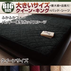 ふかふかファー パッド一体型ボックスシーツ クイーン クイーンサイズ BOXシーツ 敷きパット 敷パッド 敷パット ベッド パッド ベット パット 布団シーツ ボック harda-kagu