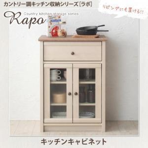 キッチンキャビネット RAPO ラポ カントリー調 キッチン収納 スライドレール カトラリー収納 引出し付き キャビネット 木製レンジ台|harda-kagu