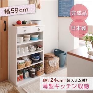 日本製 完成品 奥行24cm スリム収納 薄型キッチン収納 幅59 キッチンラック キッチン収納 キッチン収納棚 キッチン家具 スリムキッチンラック キッチン収納家具|harda-kagu