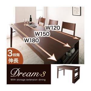 ダイニングテーブル エクステンションテーブル 伸長 伸縮 幅調節 伸長式 伸縮式 収納 Dream.3 テーブル 幅120 150 180 4人 6人掛け 収納付き エクステンション|harda-kagu