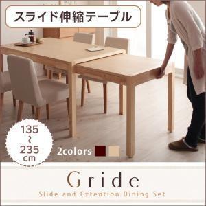 スライド伸縮テーブル ダイニングテーブル単品 Gride グライド 幅135〜235cm 4人〜8人掛け テーブル エクステンションテーブル スライド式 キャスター付き 伸長|harda-kagu