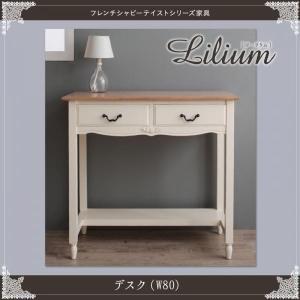 デスク 幅80 Lilium リーリウム フレンチシャビーテイスト クラシック インテリア コンパクトサイズ 一人暮らし ツートンカラー エレガント|harda-kagu