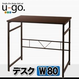 シンプル スリムデザイン 収納付き パソコンデスク u-go ウーゴ デスク 幅80 パソコン 新生活 机 PC 学習 オフィス 書斎 つくえ ラック desk おしゃれ 収納 テー|harda-kagu