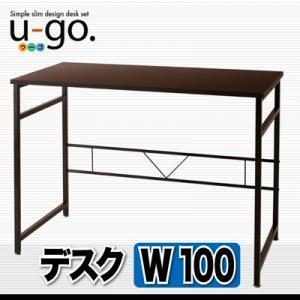 シンプル スリムデザイン 収納付き パソコンデスク u-go ウーゴ デスク 幅100 パソコン 新生活 机 PC 学習 オフィス 書斎 つくえ ラック desk おしゃれ 収納 テ|harda-kagu