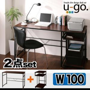 シンプル スリムデザイン 収納付き パソコンデスク セット u-go. ウーゴ Bセット デスク 幅100 + サイドワゴン パソコン デスク 机 PC 学習 オフィス 書斎 つく|harda-kagu