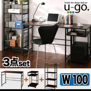 シンプル スリムデザイン 収納付き パソコンデスク セット u-go. ウーゴ Bセット デスク 幅100 + サイドワゴン + シェルフラック パソコン PC デスク ラック des|harda-kagu