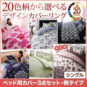 ベッド用カバー3点セット 柄タイプ 20色 シングル (掛け布団カバー+ボックスシール+ピローケース) カバーリング 模様替え シワになりにくい 洗濯可能|harda-kagu