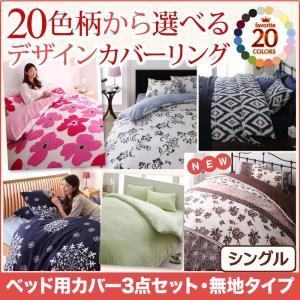 ベッド用カバー3点セット 無地タイプ 20色 シングル (掛け布団カバー+ボックスシール+ピローケース) カバーリング 模様替え シワになりにくい 洗濯可能|harda-kagu