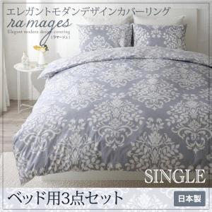 ベッド用3点セット シングル 日本製 ramages ラマージュ エレガント デザインカバー (掛け布団カバー+ボックスシーツ+ピローケース) 1人暮らし|harda-kagu