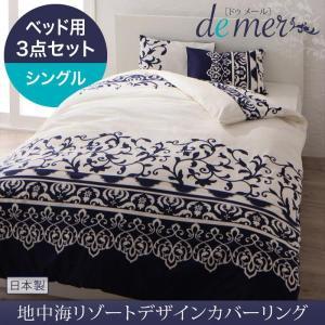 ベッド用3点セット シングル 日本製 de mer ドゥメール 地中海リゾートデザイン (掛け布団カバー+ボックスシーツ+ピローケース) 1人暮らし|harda-kagu