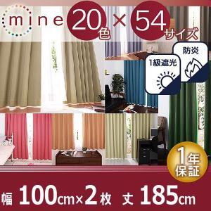 日本製 イージーオーダー 防炎 遮光 1級 洗える カーテン MINE マイン 幅100cm 2枚セット 丈 高さ 長さ 185cm 190cm 195cm ブラインド遮光1級カーテン 遮光カー harda-kagu