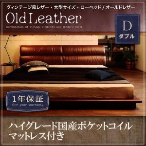 ベッド マットレス付き ローベッド ダブル オールドレザー ハイグレード日本製 ポケットコイルマットレス ダブルベッド ヴィンテージ風 ロー フロアベッド 合皮|harda-kagu