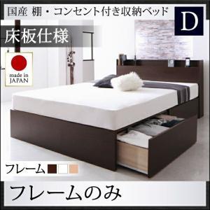 日本製 収納付きベッド ダブル Fleder フレーダー ベッドフレームのみ 床板仕様 ダブルサイズ ベッド べット 引き出し付きベッド ベッド下収納 棚付き 宮付き harda-kagu