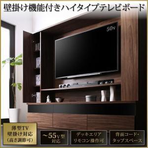 テレビ台 ローボード 壁掛け機能付き 壁面収納 ハイタイプ 55型対応 幅180 Dewey デューイ テレビボード リビングボード tvボード リビング収納 おしゃれ|harda-kagu