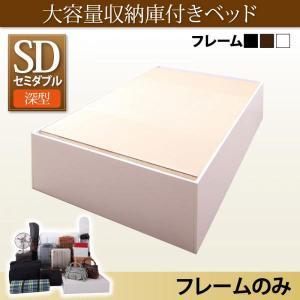 ベッドフレーム ベッド ヘッドレスベッド 収納ベッド セミダブル サイヤストレージ 深型 ベーシック床板 セミダブルベッド 大容量 収納ベッド|harda-kagu