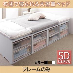 ヘッドレスベッド セミダブル 収納ベッド Semper センペール ベッドフレームのみ 引き出しなし セミダブルベッド ベッド下収納 高さ調整可能 敷き布団対応 頑丈 harda-kagu