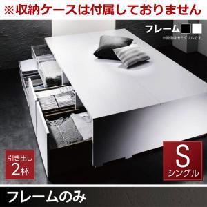 ヘッドレスベッド 収納付きベッド シングル SCHNEE シュネー ベッドフレームのみ 引出し2杯 シングルベッド ベッド下収納 高さ調整可能 敷き布団対応 頑丈 harda-kagu