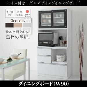 開梱設置付き 日本製 完成品 食器棚 キッチンボード 幅90cm 90cm ダイニングボード Schwarz シュバルツ レンジ台 レンジボード コンセント付き キッチン家電 harda-kagu