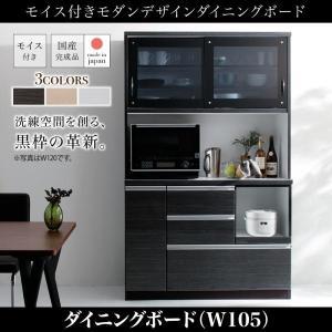 開梱設置付き 日本製 完成品 食器棚 キッチンボード 幅105cm 105cm ダイニングボード Schwarz シュバルツ レンジ台 レンジボード コンセント付き キッチン家電 harda-kagu
