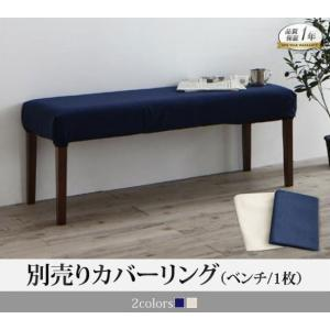 ベンチ別売りカバー 2人掛け用 MADAX マダックス ベン...