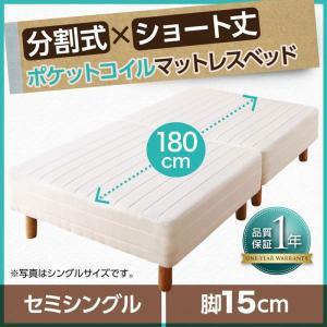 ショート丈 脚付きマットレスベッド 分割式 ポケットコイルマットレス 単品 セミシングル 脚15cm ショート マットレス ベッド 脚付きマットレス|harda-kagu