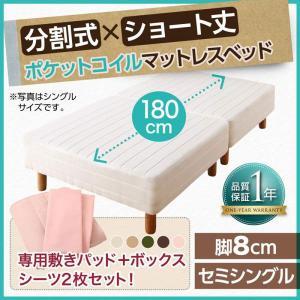 ショート丈 脚付きマットレスベッド 分割式 ポケットコイルマットレス 敷パッド ボックスシーツ セット セミシングル 脚8cm ショート マットレス ベッド harda-kagu