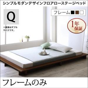 ベッドフレーム ベッド フロアベッド ローベッド ヘッドレスベッド クイーン クイーンサイズ レニータ ロータイプ 省スペース 木製ベッド シンプル 簡単組み立て harda-kagu