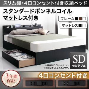 ベッド マットレス付き 収納付ベッド セミダブルベッド セミダブルサイズ Dublin ダブリン スタンダード ボンネルコイルマットレス セミダブル コンセント付|harda-kagu