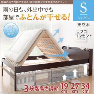 すのこベッド シングル 高さ調整 フレームのみ refune リフューネ 布団が干せる コンセント付き 天然木ベッド パイン材 シンプル すのこ 木製 ローベッドの写真