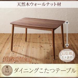 こたつ こたつテーブル ハイタイプこたつ ダイニングこたつ 高さ4段階調節 ダイニング ルポール 長方形 幅105cm ロータイプ ハイタイプ|harda-kagu