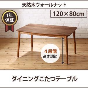 こたつ こたつテーブル 高さ調節 収納付き ダイニング シェルド ダイニングこたつ 幅120 4段階 高さ調節 長方形 ダイニングテーブル 幅120cm 120cm 120|harda-kagu