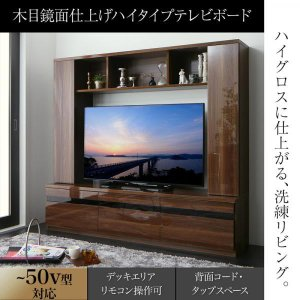 テレビ台 ローボード 木目 鏡面仕上げ ハイタイプ テレビボード Sharon シャロン 50V型対応 壁面収納 ハイタイプテレビ台 幅169 高さ152cm 壁面収納テレビ台|harda-kagu
