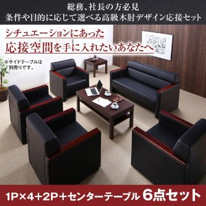 高級木肘デザイン応接ソファセット Office Grade オフィスグレード ソファ5点&テーブル 6点セット 1P×4 2P リビングセット|harda-kagu