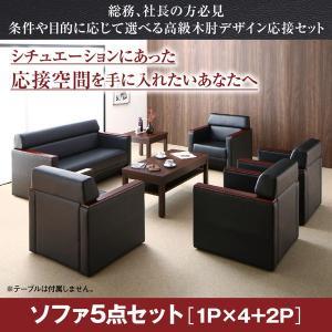 高級木肘デザイン応接ソファセット Office Grade オフィスグレード ソファ5点セット 1P×4 2P スタンダードソファセット 1人掛け 2人掛け|harda-kagu