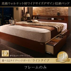 ベッドフレーム ベッド チェストベッド 収納ベッド 照明 棚 コンセント ライトタイプ ダブル 引き出し付き スライドレール ベット ボックス構造 引き出し|harda-kagu