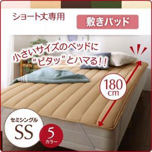 敷きパッド 敷パッド ベッドパッド 敷きパット 敷パット ベッドパット ショート丈 1枚 セミシングル ショート 180cm harda-kagu