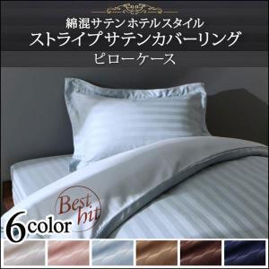 枕カバー ピローケース 綿混 サテン ホテルスタイル ストライプ|harda-kagu