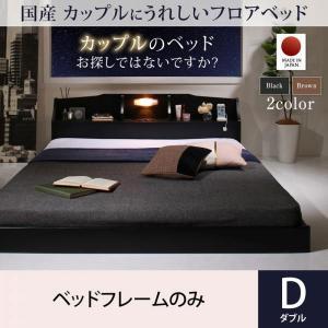沖縄県, 離島への配送は別途送料がかかります。  【商品】 ベッドフレームのみ国産 コンセント・照明...