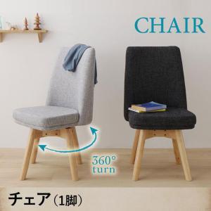 ダイニングチェア デスクチェア 回転 回転チェア 回転ダイニングチェア 回転椅子 回転いす 北欧 ヨセフ 木製 チェア チェアー 椅子 いす イス ダイニング|harda-kagu