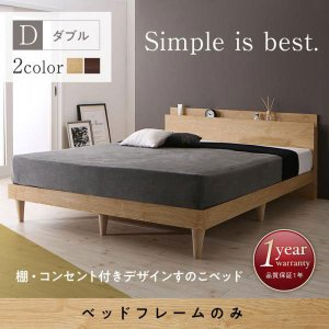 すのこベッド ベッド ベッドフレーム 棚 コンセント カミーユ ダブル ダブルベッド|harda-kagu