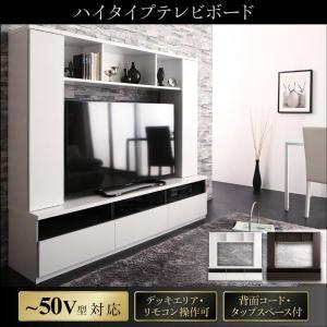 テレビ台 ローボード ハイタイプテレビボード LA Cinema ラ・シネマ 50V型 テレビボード TV台 AVボード リビングボード|harda-kagu