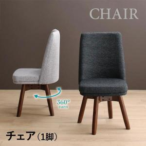ダイニングチェア デスクチェア 回転 回転チェア 回転ダイニングチェア 回転式 回転椅子 ウォルコット 木製 チェア チェアー 椅子 いす イス ダイニング|harda-kagu