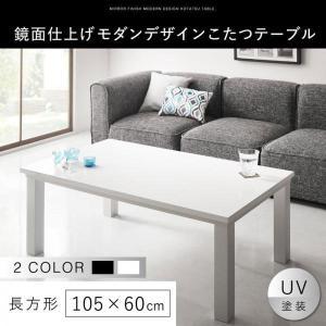 こたつ こたつテーブル モダン モノミラー 105×60 長方形 鏡面仕上げ グロスブラック シャインホワイト 幅105cm 105cm 105|harda-kagu