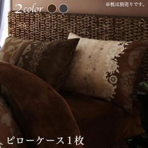 枕カバー ピローケース あったかカバーリング レユール 43×63 リゾートモダンデザイン おしゃれ|harda-kagu