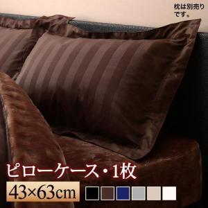 枕カバー ピローケース 冬のホテルスタイルカバーリング 43×63 モダンストライプ柄|harda-kagu