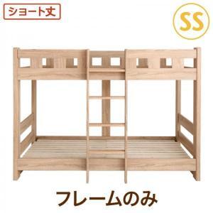 二段ベッド 2段ベッド コンパクト 頑丈 ミニジョン セミシングル ショート丈 ベッドフレームのみ 木製 はしご 天然木 子供部屋 子供 大人用 大人ベッド|harda-kagu