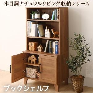 本棚 書棚 リビング収納 ブックシェルフ エシル 木目調 ラック 収納棚 棚 シェルフ 戸棚 食器棚 おしゃれ|harda-kagu