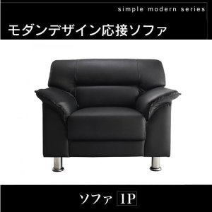 モダンデザイン応接用ソファ 単品 BLACK 1人用ソファ 500044867