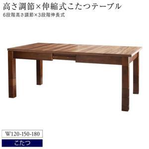 こたつ 伸縮こたつ こたつテーブル ハイタイプこたつ ダイニングこたつ 高さ調節 幅調節 伸長式こたつ アヌーク 幅120 150 180cm ウォールナットブラウン|harda-kagu